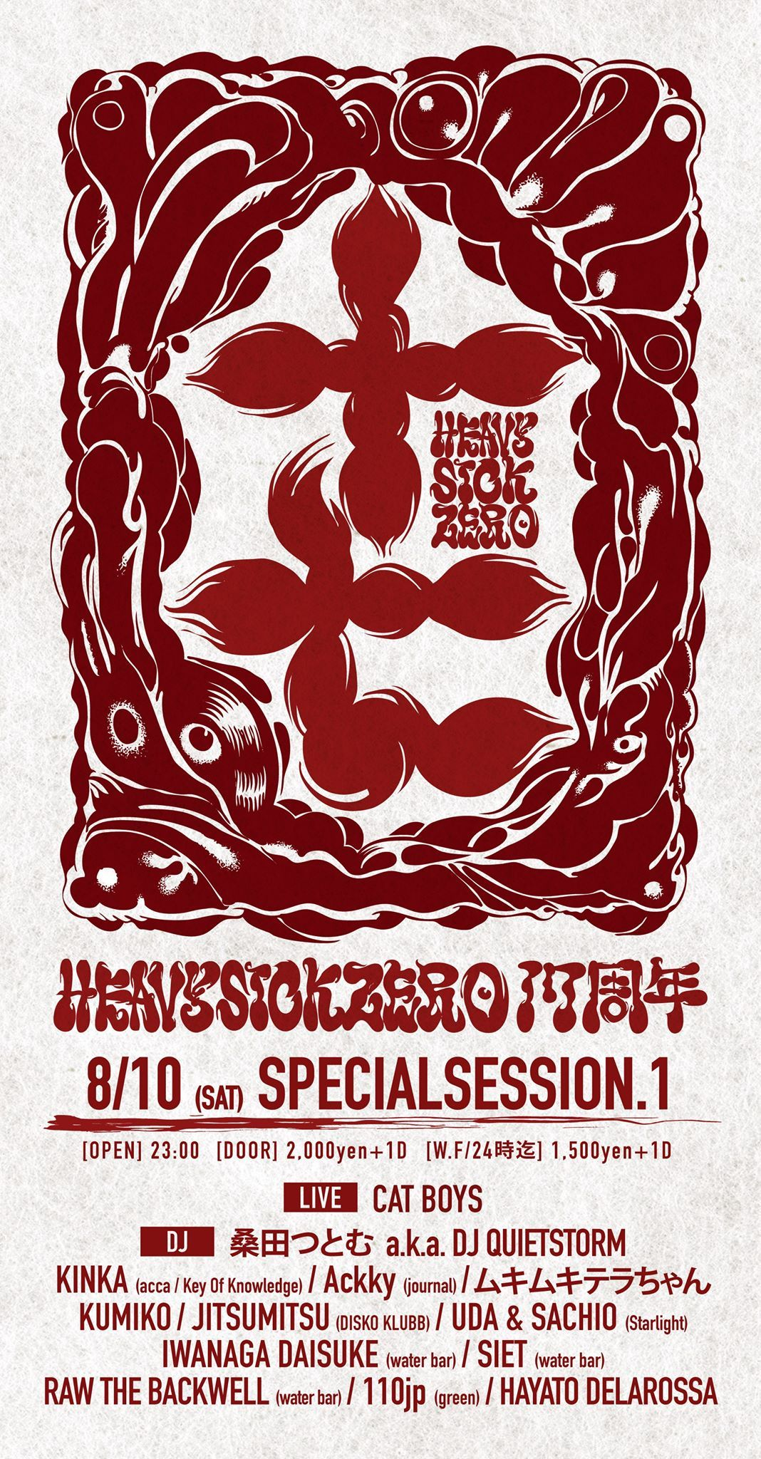 heavysick ZERO 17th Anniversary【Special Session.1】