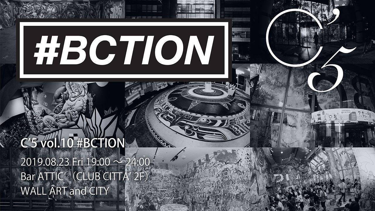 「C'5 Vol.10」 ♯BCTION 〜WALL ART と都市〜