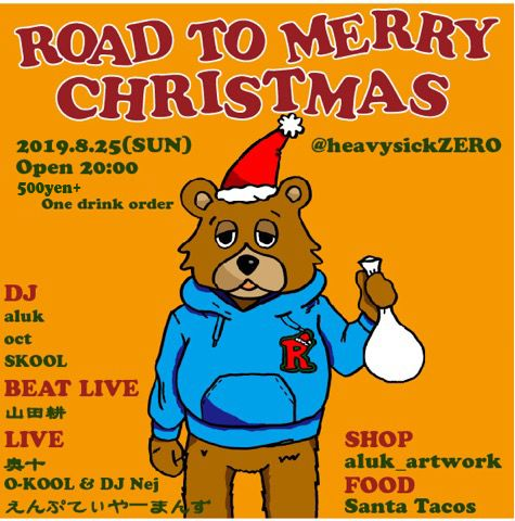 ROAD TO MERRY CHRISTMAS