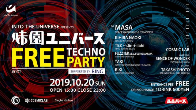 Into the Universe Free Techno Party vol.2
