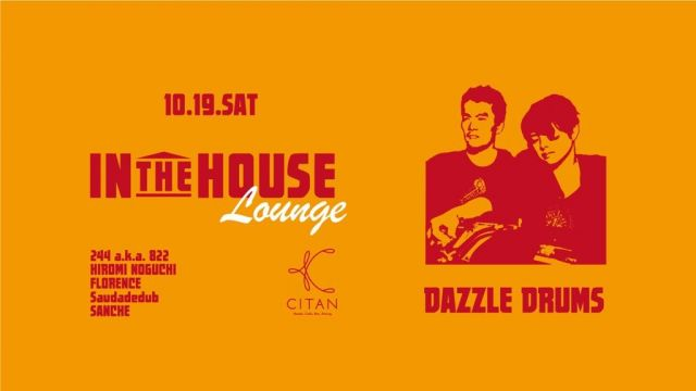 IN THE HOUSE Lounge vol.1