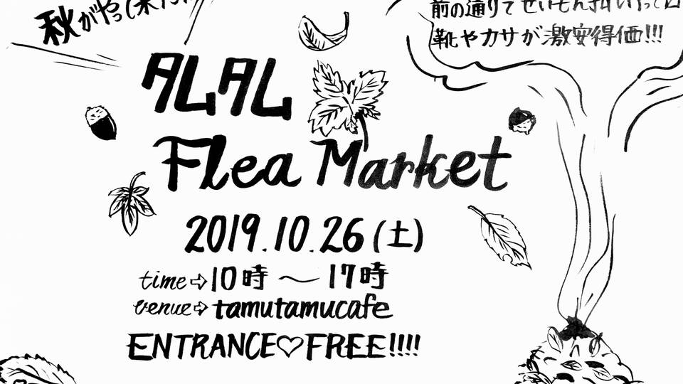 Flea Market Vol.14