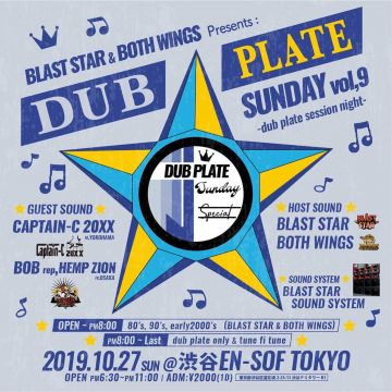 DUB PLATE SUNDAY vol.9