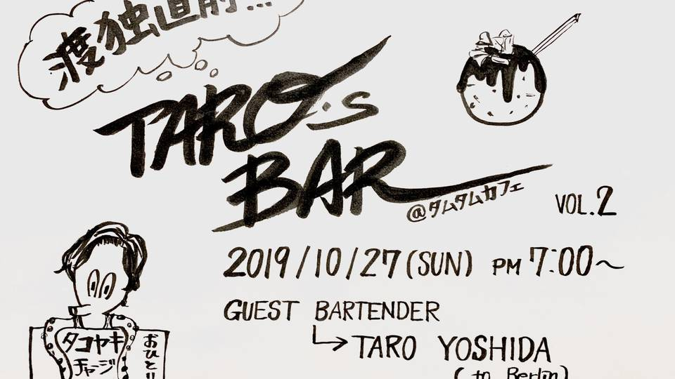 TARO's BAR Vol.2