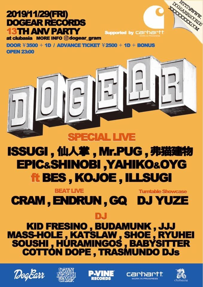 DOGEAR RECORDS 13TH ANV PARTY