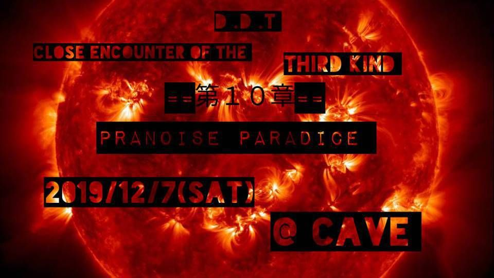 D.D.T » close encounter of the third kinds « =第10章=