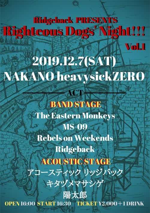 Rightous Dogs' Night!!!  Vol.1