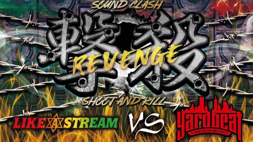 "JAPAN SOUNDCLASH ADDICT PRESENTS Sound Clash ""撃殺 REVENGE"""