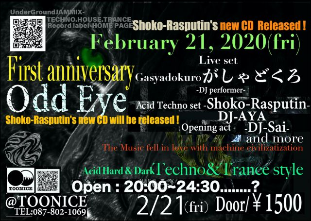 Odd Eye -1st anniversary-Shoko Rusputin CD Released!