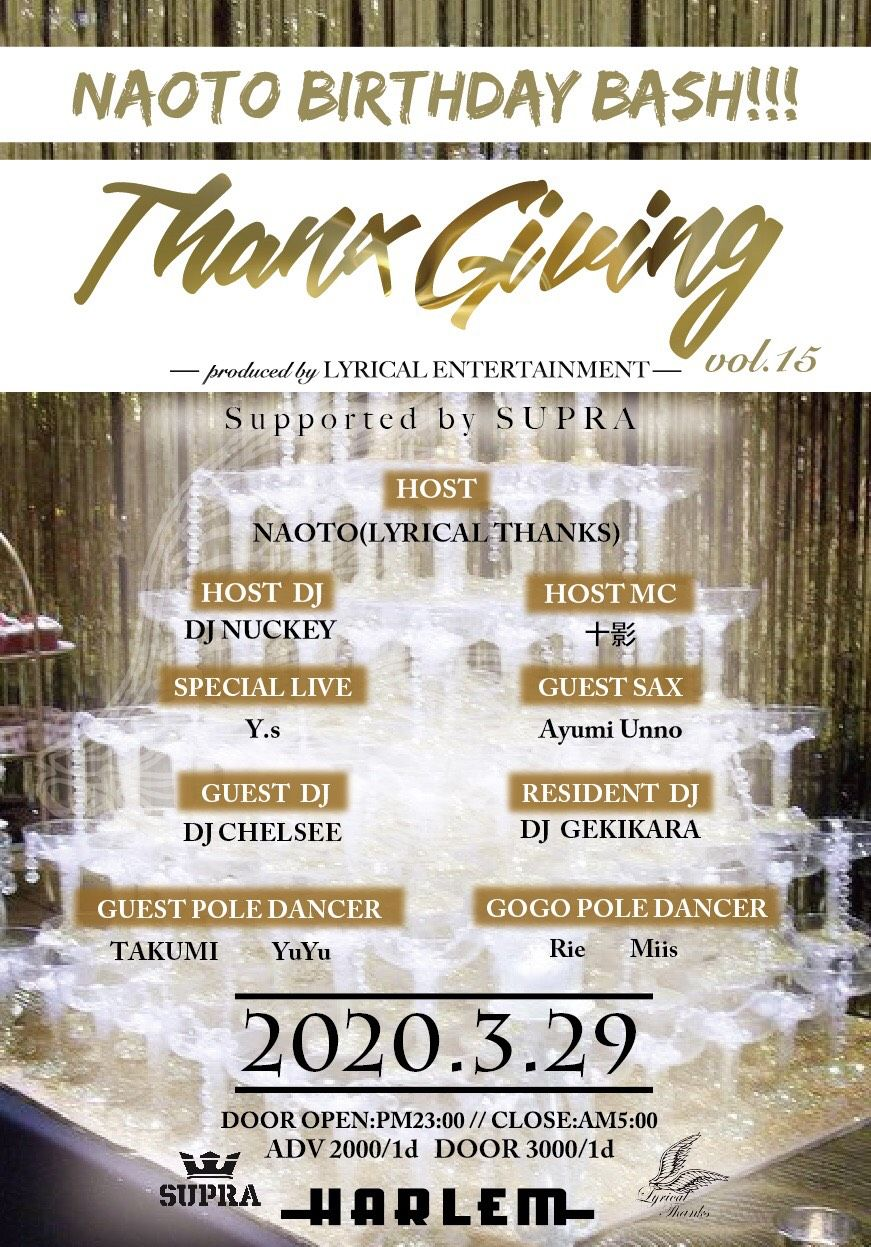 THANXGIVING -Vol.15 Supported by SUPRA-