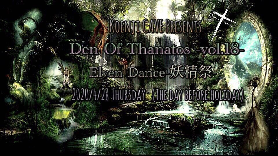 Den Of Thanatos -vol.18- 【2020 Elven Dance-妖精祭-】