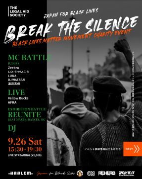 "[Live Streaming] Black Lives Matter チャリティーイベント""BREAK THE SILENCE"""