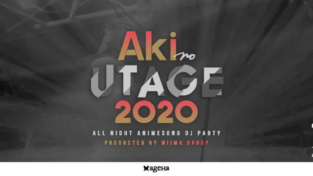 秋の宴2020 -UTAGE SERIES 10TH ANNIVERSARY-