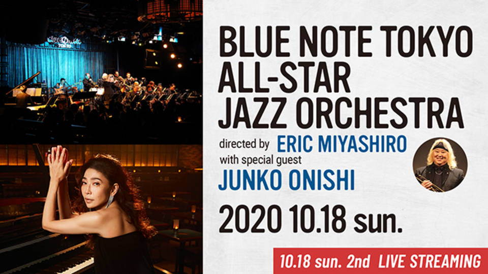 BLUE NOTE TOKYO ALL-STAR JAZZ ORCHESTRA directed by ERIC MIYASHIRO with JUNKO ONISHI