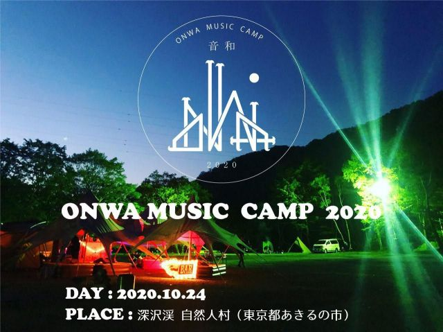 ONWA MUSIC CAMP 2020