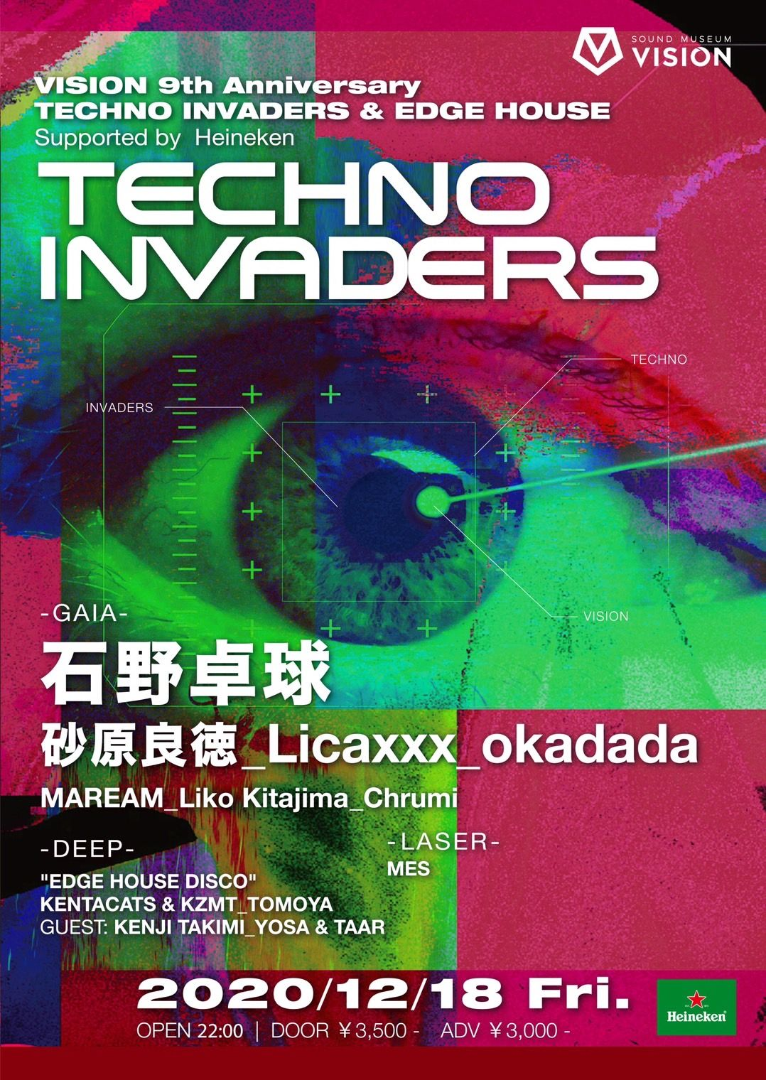 VISION 9th Anniversary TECHNO INVADERS & EDGE HOUSE Supported by  Heineken
