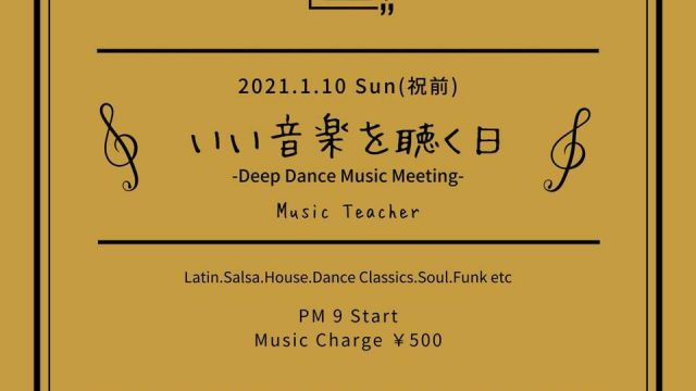 いい音楽を聴く日 -Deep Dance Music Meeting-