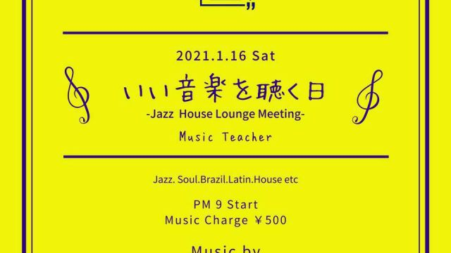 いい音楽を聴く日 -Jazz  House Lounge Meeting-