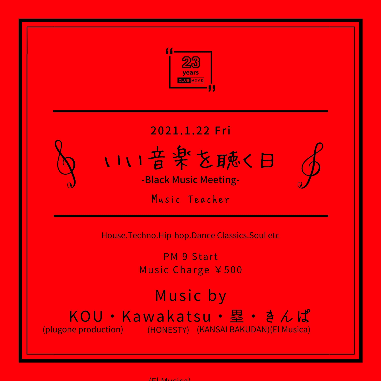 いい音楽を聴く日 -Black Music Meeting-