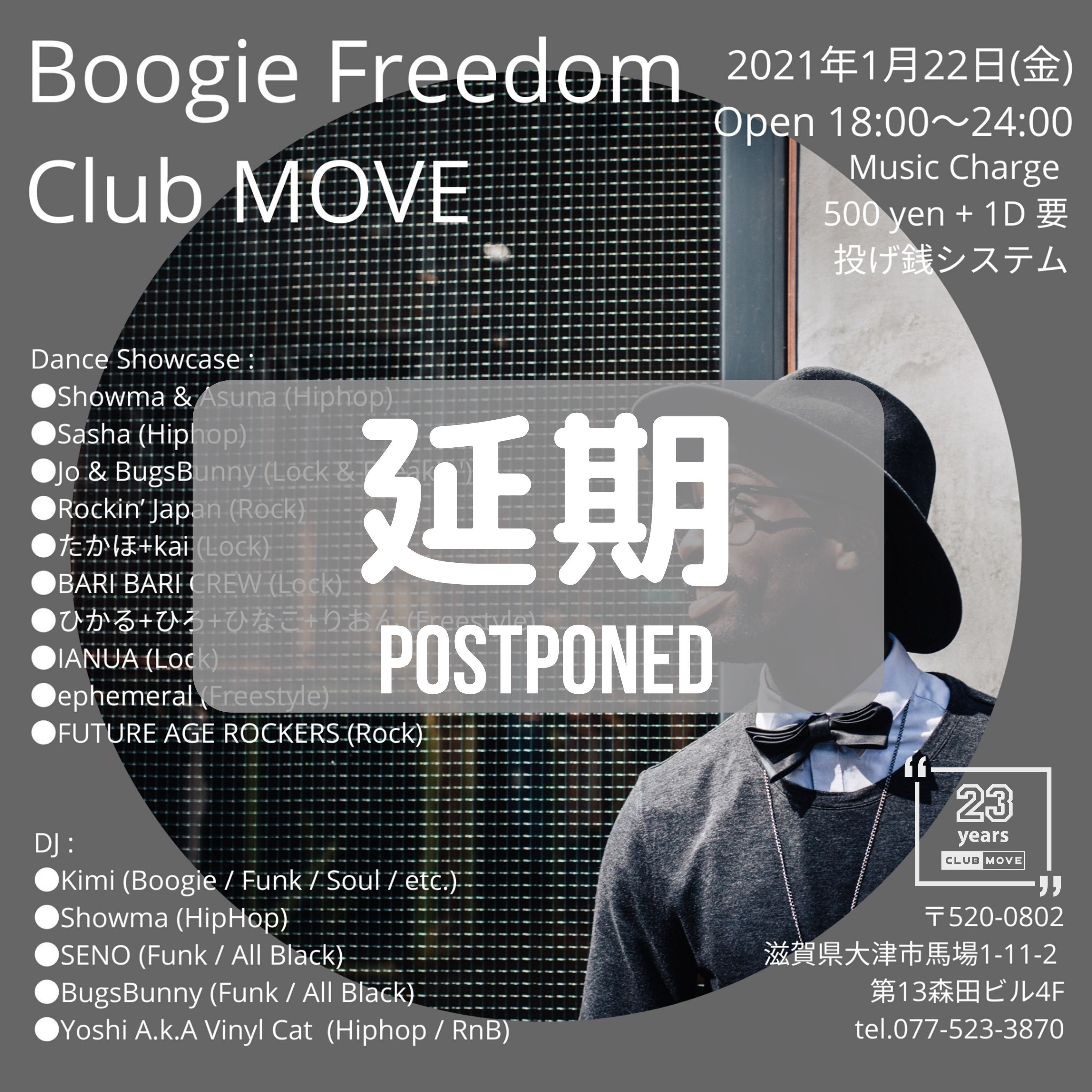 Boogie Freedom