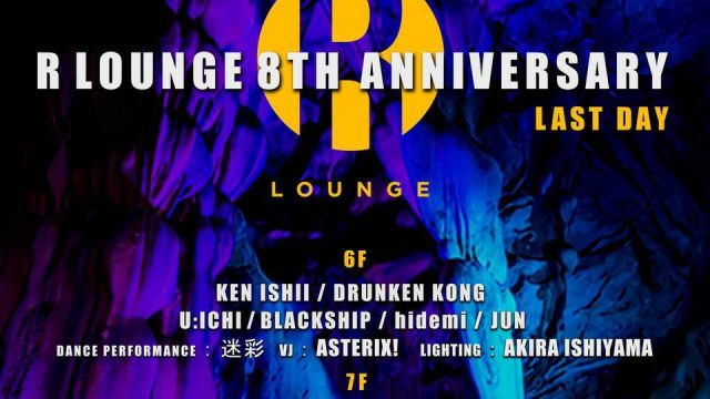 R LOUNGE 8TH ANNIVERSARY LAST DAY
