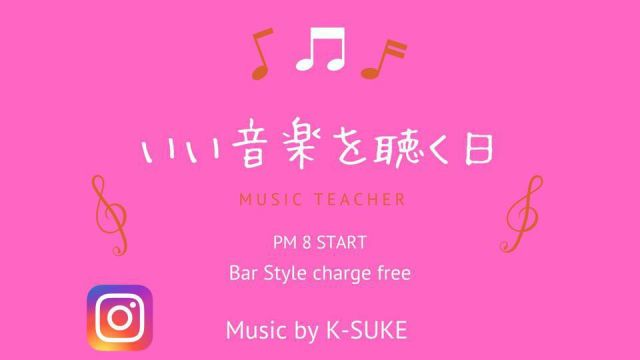 Live Streaming : いい音楽を聴く日 -Lounge Style-