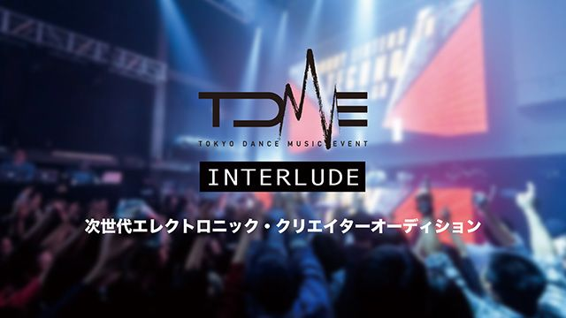 INTERLUDE from TDME|次世代エレクトロニック・クリエイター発掘プロジェクト