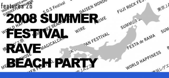 2008 SUMMER FESTIVAL/RAVE/BEACH PARTY