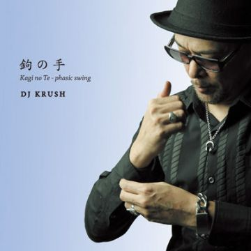 DJ KRUSH 「鉤の手 / Kagi no Te - phasic swing」