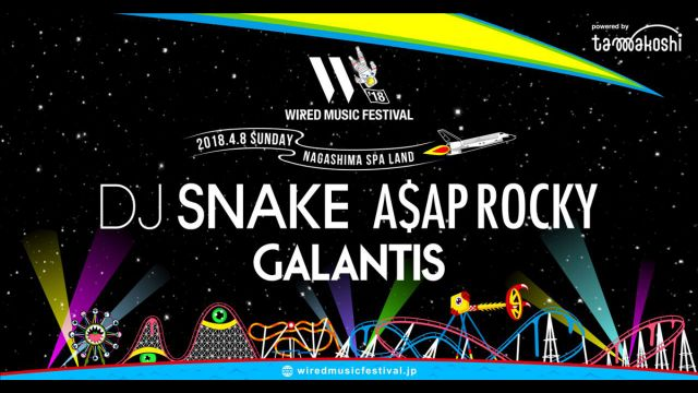 「WIRED MUSIC FESTIVAL'18」出演者第2弾にA$AP Rocky、Galantisを発表
