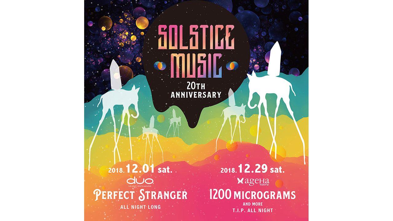 SOLSTICE MUSICが20周年。サイケ...
