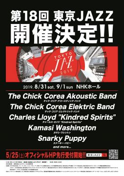 「第18回 東京JAZZ」開催決定! 出演者第1弾にChick Corea、Charles Lloyd、Kamasi Washington、Snarky Puppyを発表