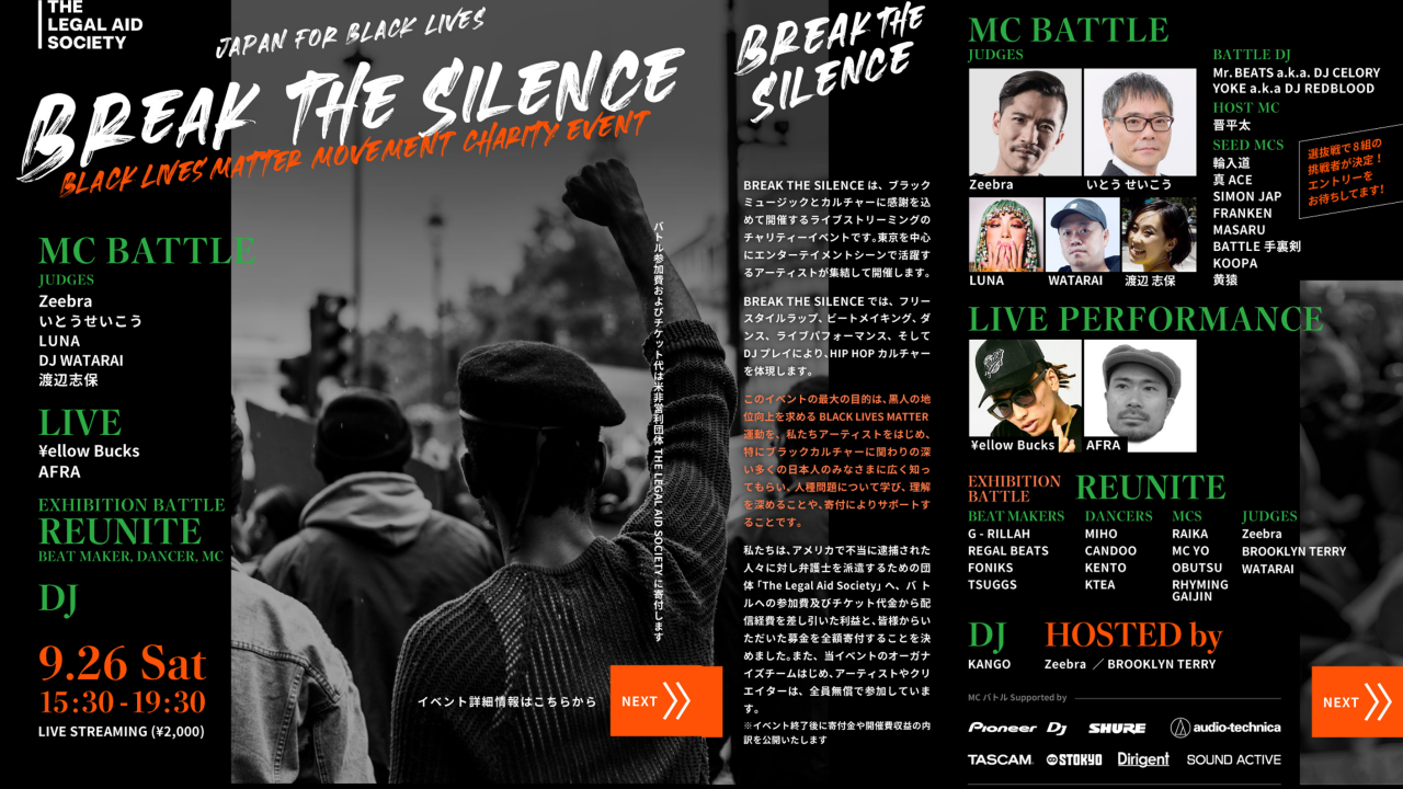 Black Lives Matter配信チャリティーイベント「BREAK THE SILENCE」の 開催が決定