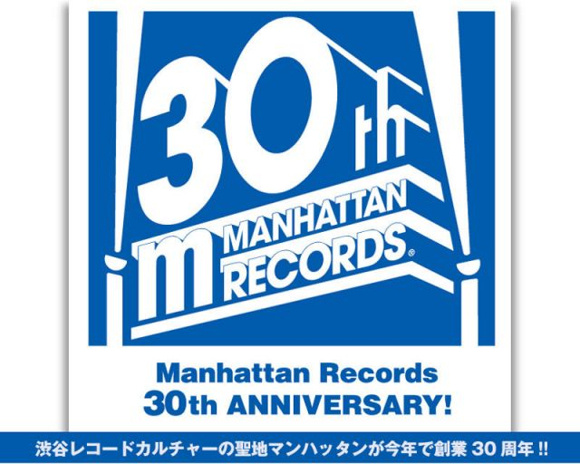 Manhattan Recordsが30周年