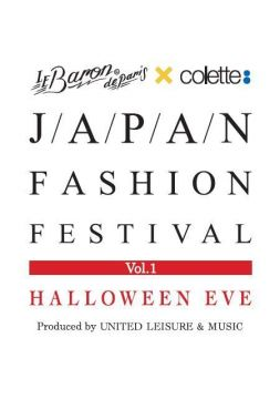 「Le Baron de Paris × Colette Japan Fashion Festival」のラインナップが発表