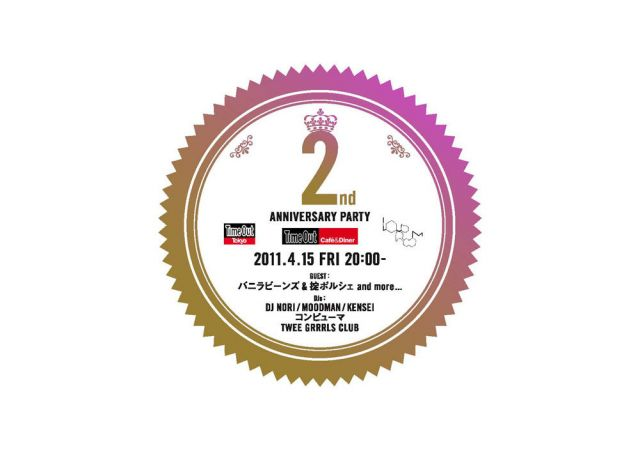 Time Out Cafe & Dinerが2周年