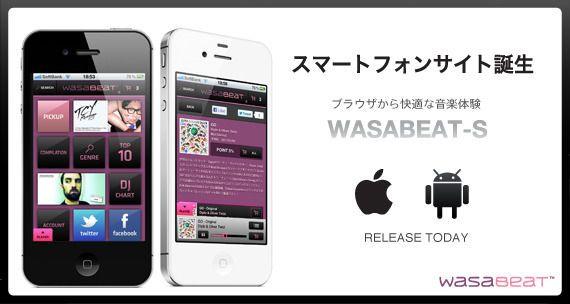 Wasabeatがスマートフォン対応サ...