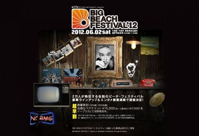 「BIG BEACH FESTIVAL'12」にThe Chemical Brothersの出演が決定