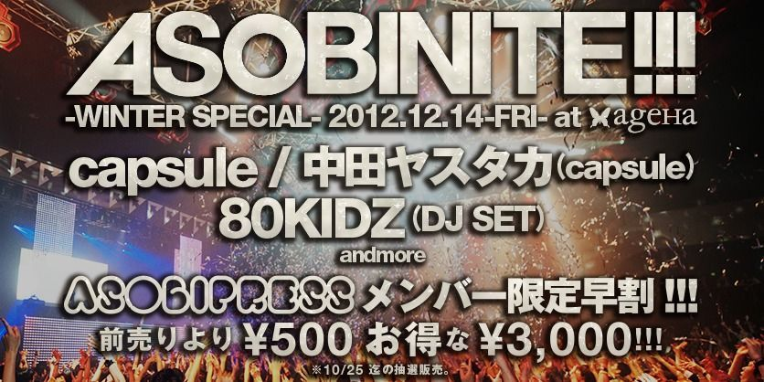 「ASOBINITE!!!-WINTER SPECIAL-」が開催決定