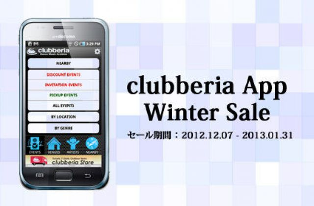 「clubberia App」期間限定セールを開始