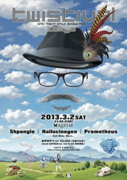 「TWISTIVAL TOKYO」開催決定、Shpongle、Hallucinogen、Prometheusが来日