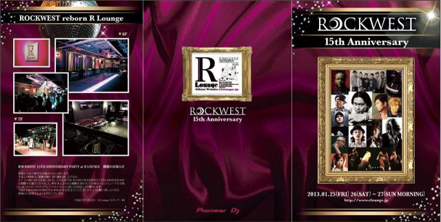 R Lounge (ex.ROCKWEST)が15周年