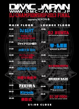 「DMC JAPAN DJ CHAMPIONSHIP 2013 FINAL supported by NIXON」タイムテーブル発表