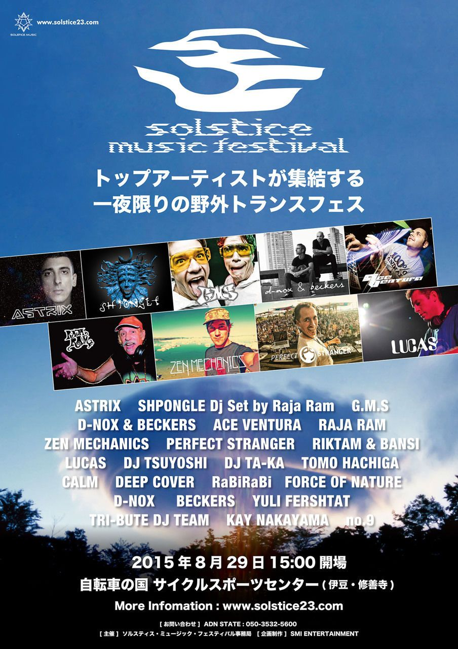 「Solstice Music Festival 2015」の最終ラインナップにSHPONGLE Dj Set by Raja Ramなどが発表