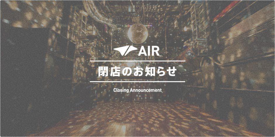 代官山AIRが年末で閉店   clubbe...