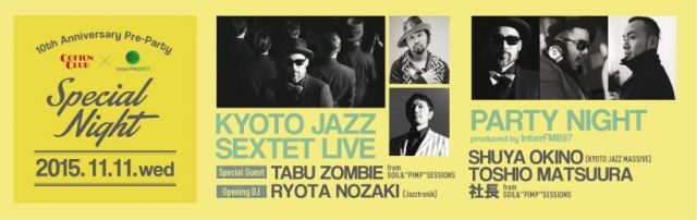 COTTON CLUBが10周年。プレパーティーにKyoto Jazz Sextet、松浦俊夫、SOIL社長らが出演