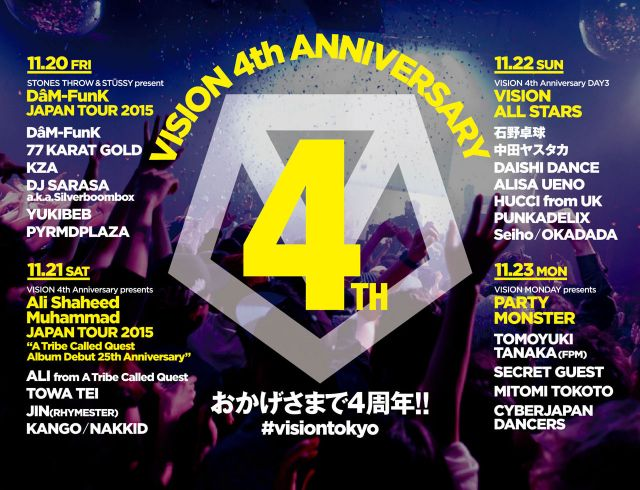 DâM-FunK、A Tribe Called QuestのALIら出演!「SOUND MUSEUM VISION 4th ANNIVERSARY」開催