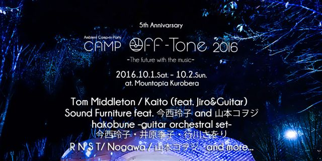 「CAMP Off-Tone 2016」にKaito、Sound Furniture、hakobuneらがスペシャルセットで登場