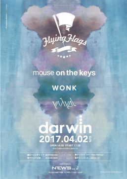 D.A.N.、mouse on the keys、WONK、Yahyelが仙台に集結