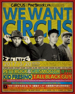 ヘッドライナーはPete Rock & C.L.Smooth。「WE WANT CIRCUS」開催。